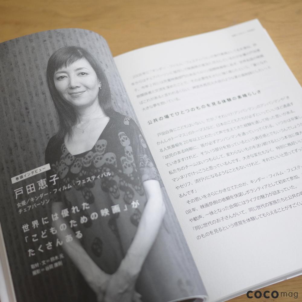 戸田恵子さんの画像その3