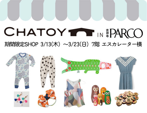 cocomag_chatoy_20130310