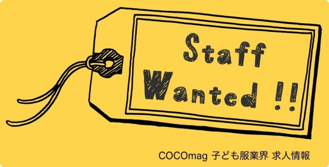 cocomag_staffwanted