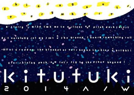 cocomag_kitutuki_20140521_01