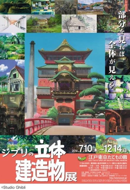 cocomag_StudioGhibli_01