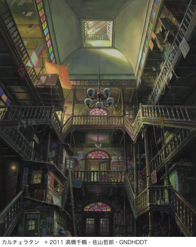 cocomag_StudioGhibli_03