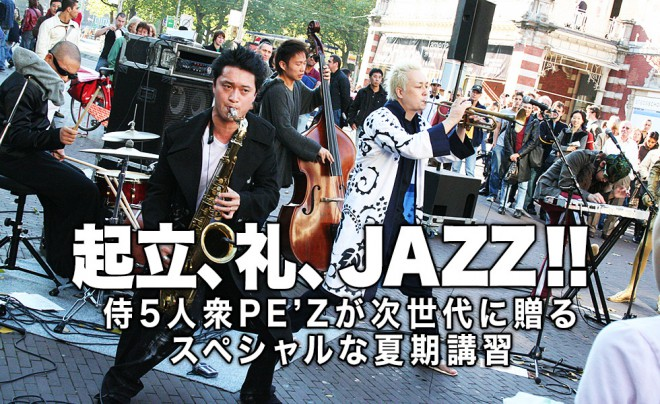 cocomag_pe'z_kokuritsuongakuin_01