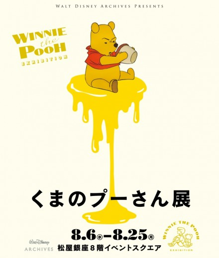 cocomag_WINNIE-THE-POOH_02