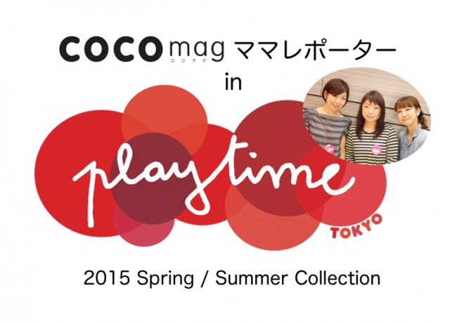 cocomag_playtime-tokyo_20150908