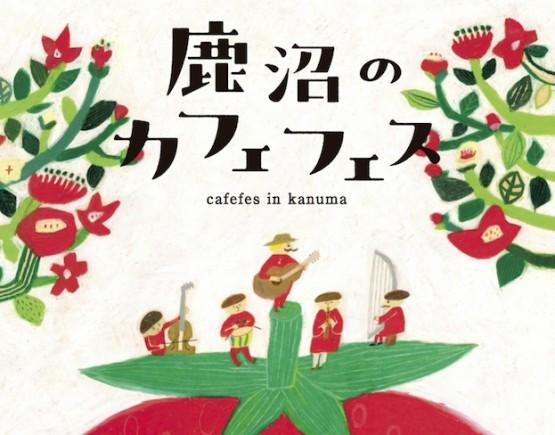 kanuma_cafefes2015_06