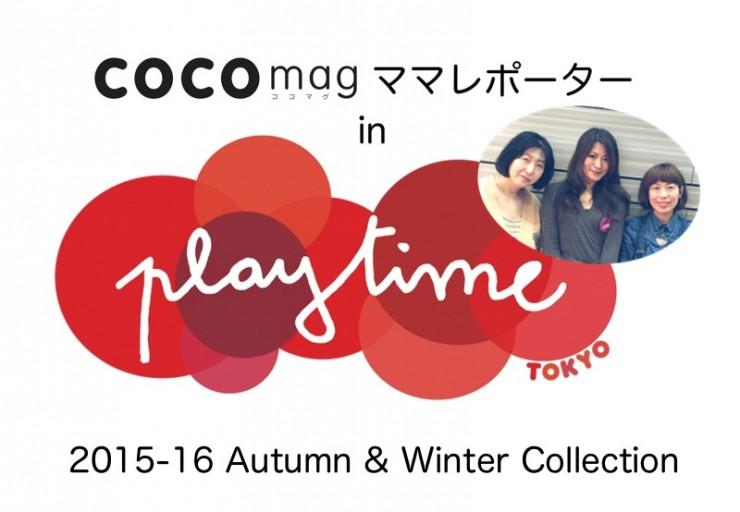 cocomag_playtime-tokyo_20150314