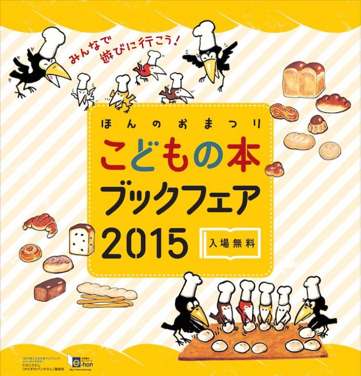 「2015年こどもの本ブックフェア」メインキャラクター ©かこさとし『からすのパンやさん』 偕成社