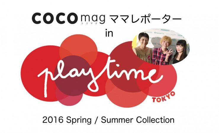 cocomag_playtimetokyo_16ss_reporter