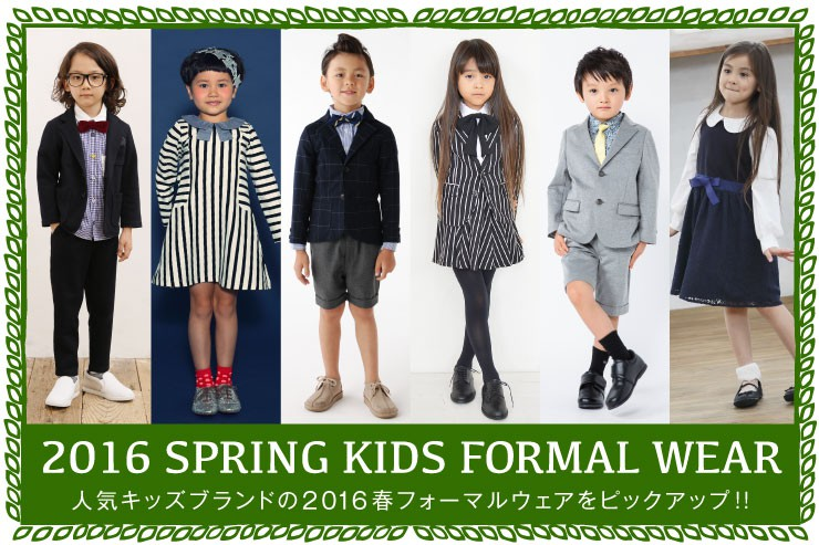 2016_spring_kidsformalwear