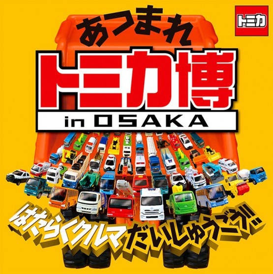 cocomag_TOMY_tomica_2016041801