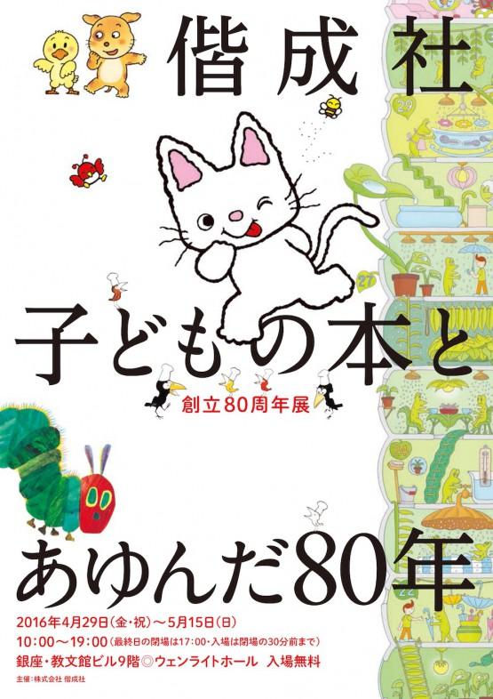 cocomag_kaiseisha_2016040501
