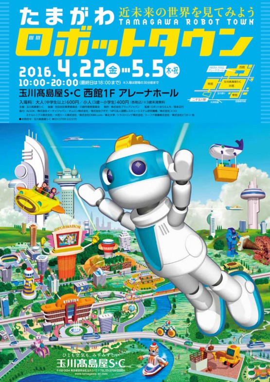 cocomag_tamagawa_robottown_06