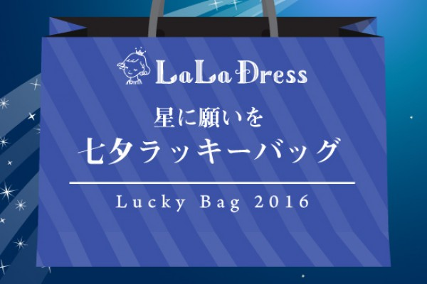 cocomag_laladress_2016062202
