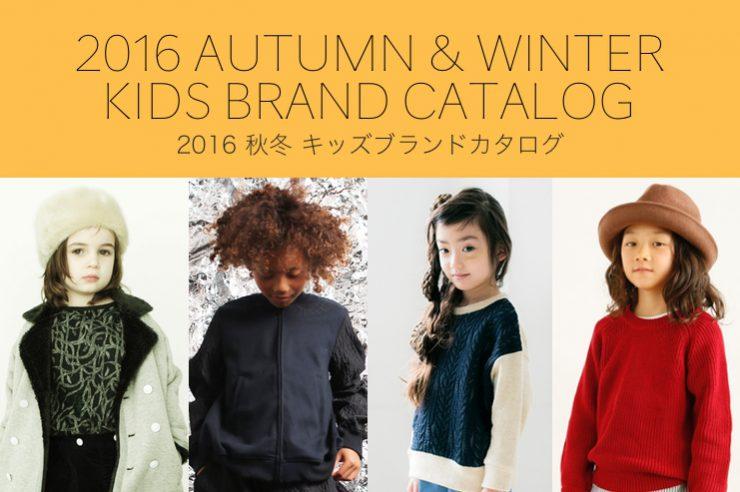 2016aw_brandcatalog_02