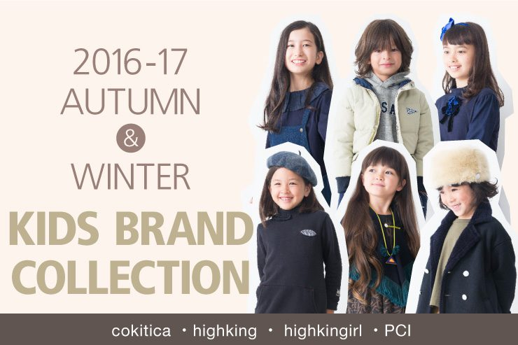2016aw_recommend_kidsbrand