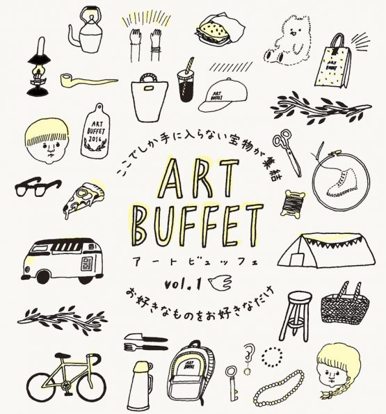 cocomag_art-buffet2016_01