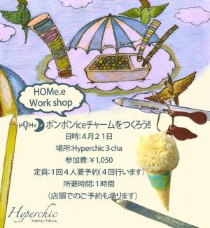 HOMe.e_cocomag_20130401_01