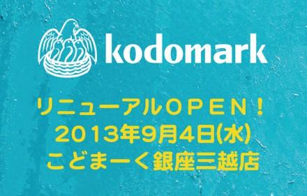 kodomark_cocomag_20130826_01