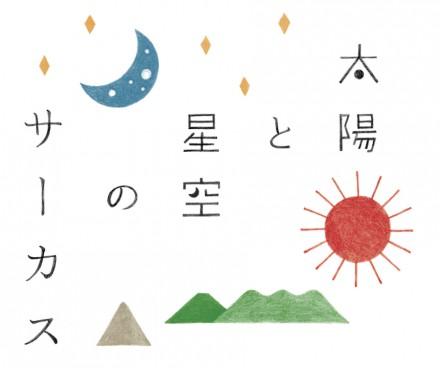 taiyototsuki_cocomag_20130930_01