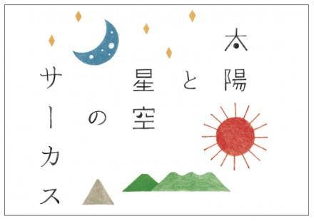 taiyototsuki_cocomag_20130930_02