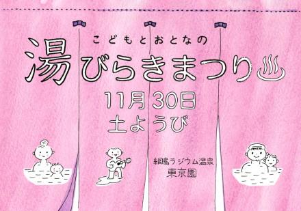 yubirakimatsuri_cocomag_2013_09