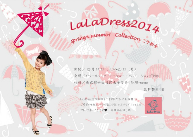 laladress_cocomag_20131210