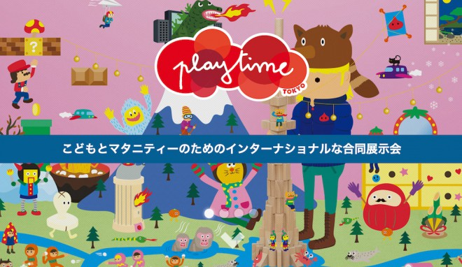 cocomag_playtimetokyo