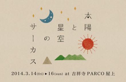 cocomag_taiyotohoshizora_030305