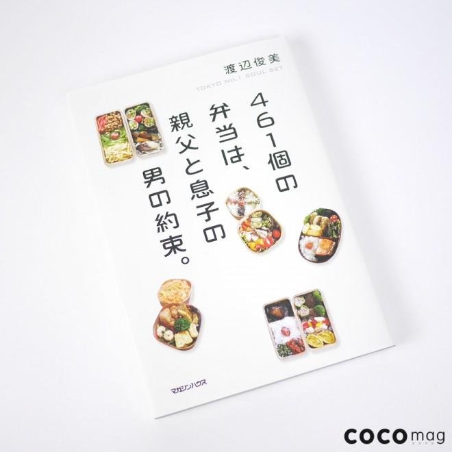 cocomag_watanabetoshimi_01