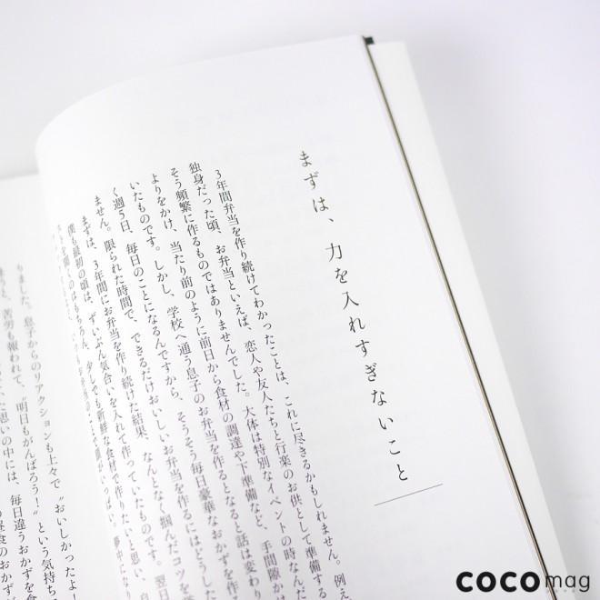 cocomag_watanabetoshimi_02