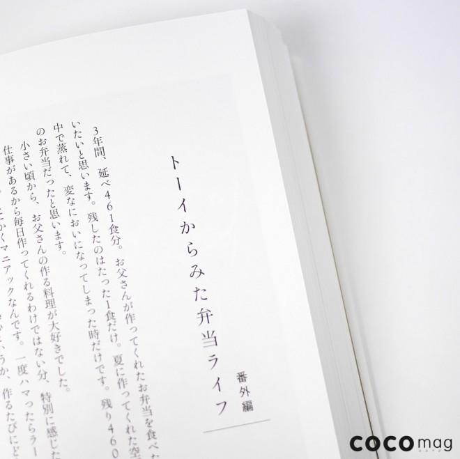 cocomag_watanabetoshimi_07