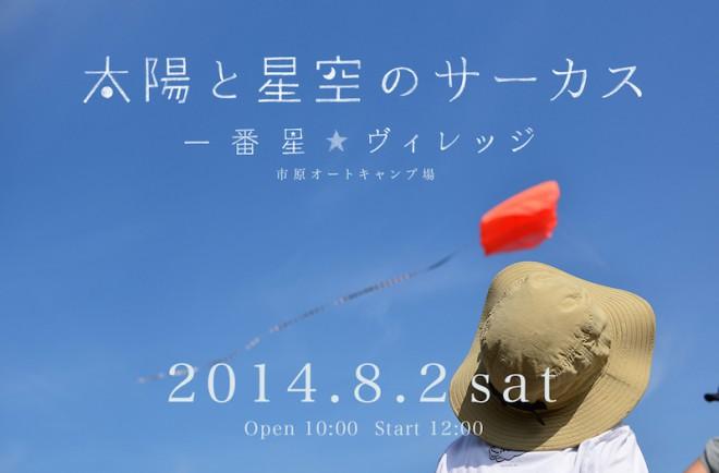 cocomag_taiyouhoshizora_2014072001