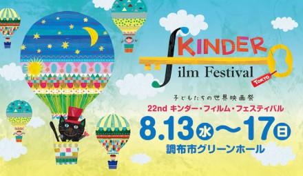 cocomag_KINDER FILM FESTIVAL_02
