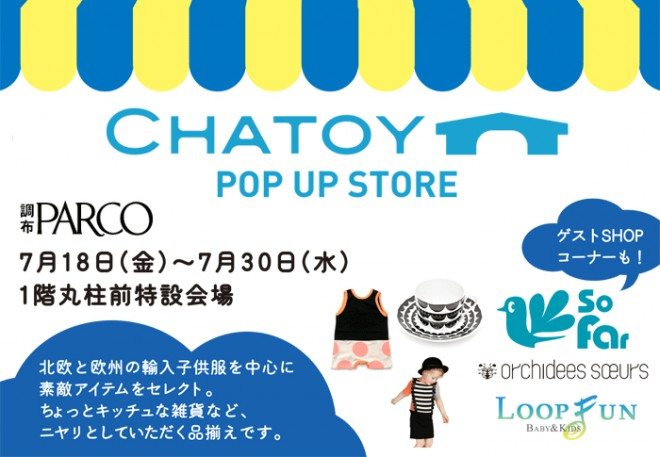cocomag_chatoy_20140714
