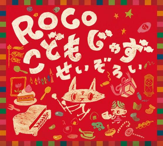 cocomag_roco_02