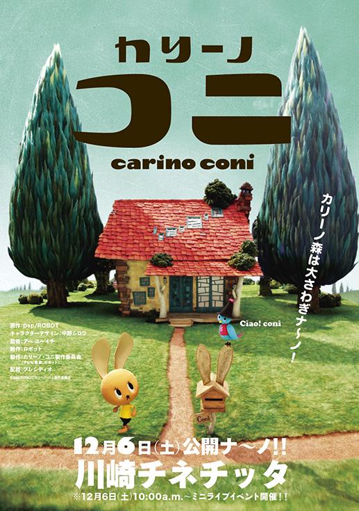 cocomag_carino-coni_20131129_01