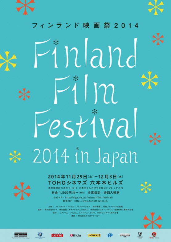 cocomag_finland_FILMfestival_03