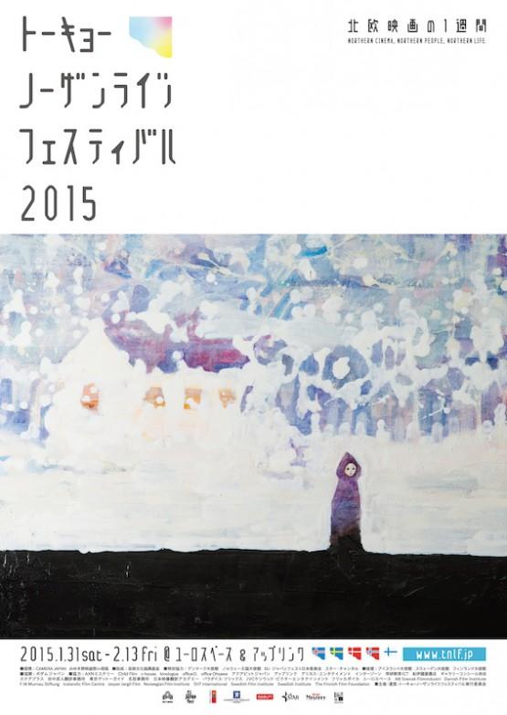 Tokyo Northern Lights Festival 015_01