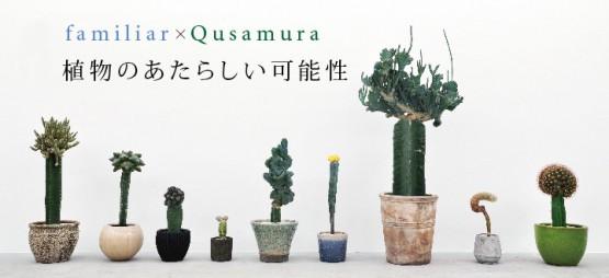 cocomag_familiar_Qusamura03