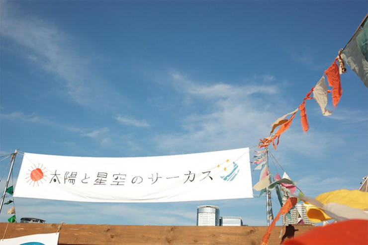 cocomag_taiyoutohoshizora_05