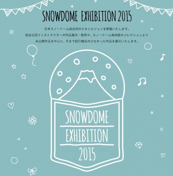 cocomag_SNOWDOMEEXHIBITION2015_04