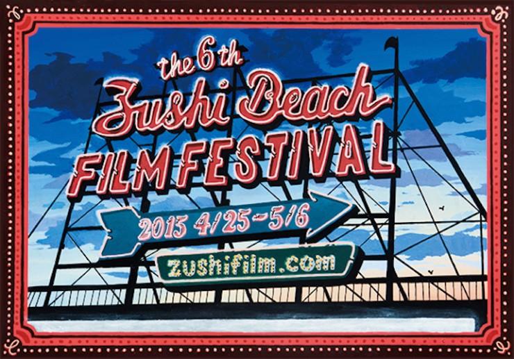 cocomag_ZUSHIBEACHFILMFES2015_03