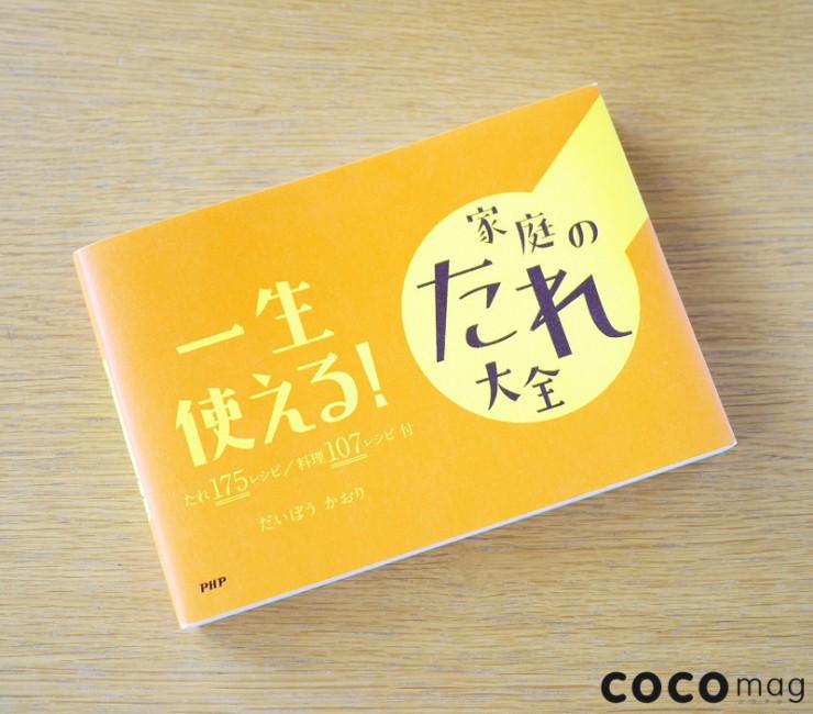 cocomag_tare_daibo_01