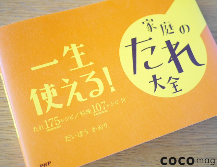 cocomag_tare_daibo_02