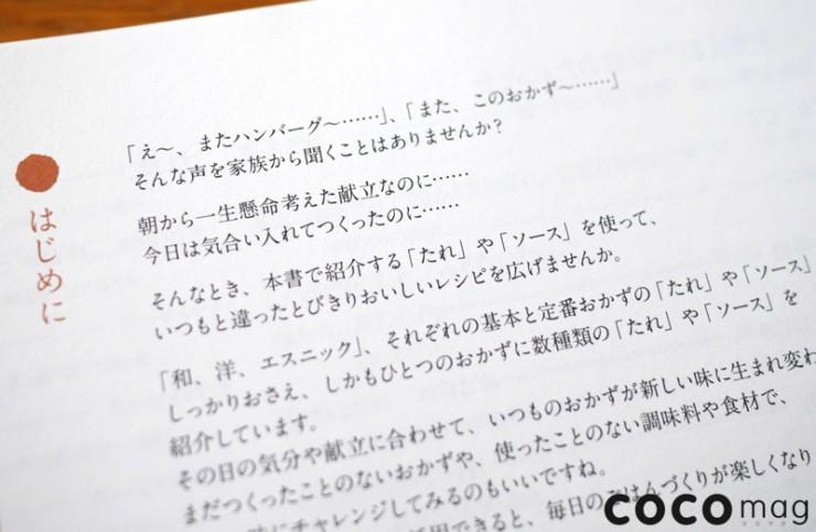 cocomag_tare_daibo_03