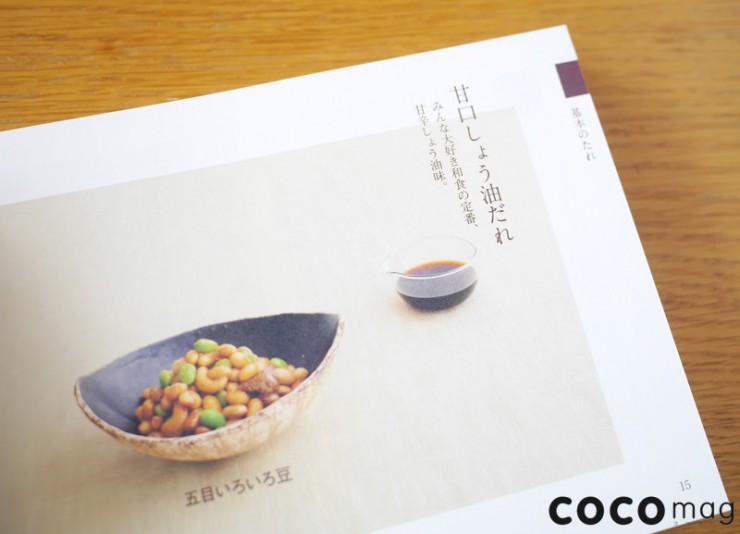 cocomag_tare_daibo_04