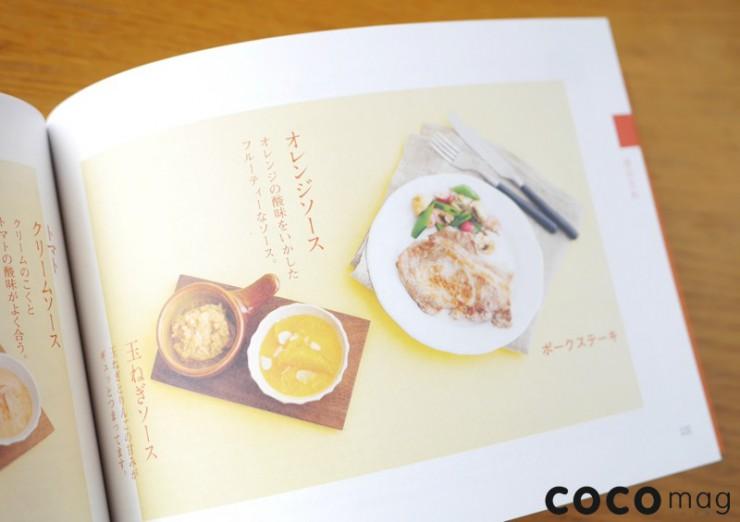 cocomag_tare_daibo_06