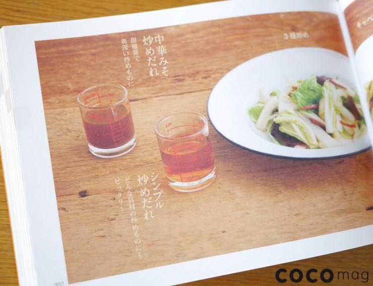 cocomag_tare_daibo_08