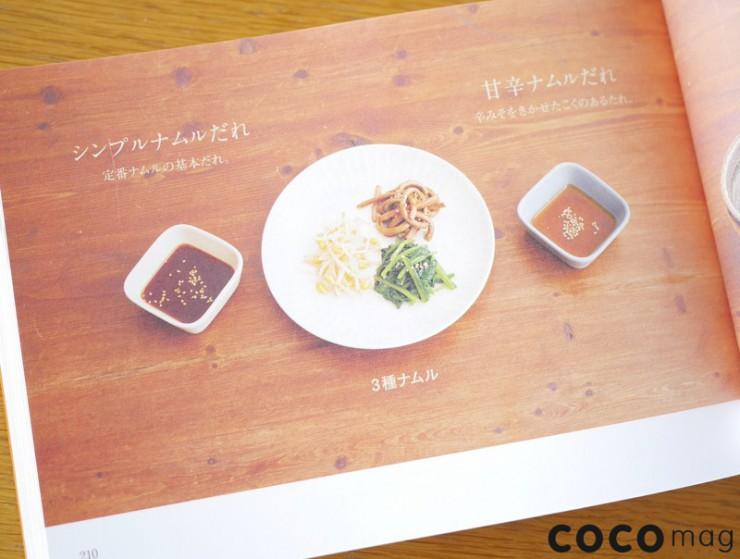 cocomag_tare_daibo_09